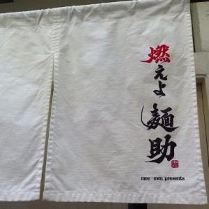 ラーメン紀行(その280)