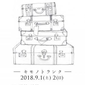 いよいよ今週末!!9/1&2 福岡KIMONO TRUNKが箱崎で開催されるよー☆