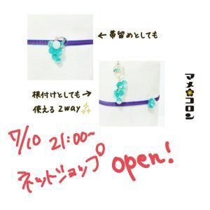 【マメコロン-the shop-】7/10《新作》ぶどうの帯留め根付けを販売します!!