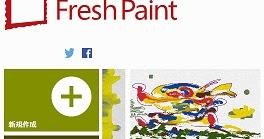 Fresh Paint ソフトを使ってみる