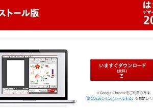 無料で使える日本郵便の年賀状作成ソフト