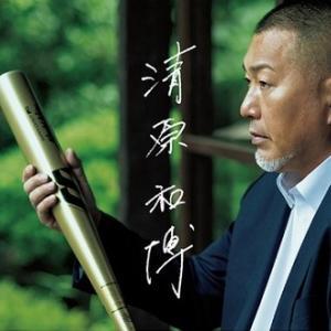 朗報!清原和博さん(52)、監督就任決定!野球界に復帰!wwwww