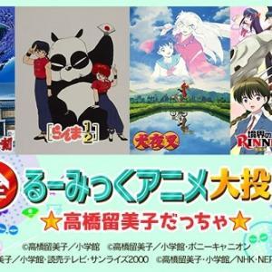 高橋留美子作品、NHK「全るーみっくアニメ大投票」中間結果発表!!
