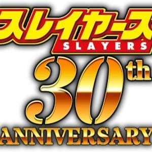 スレイヤーズ、30周年!記念イベント開催!最新刊17巻も発売!