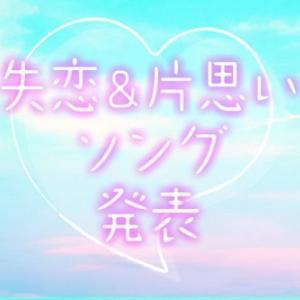 みんなの「失恋ソング」&「片思いソング」ランキング!初音ミクの曲もランクイン!