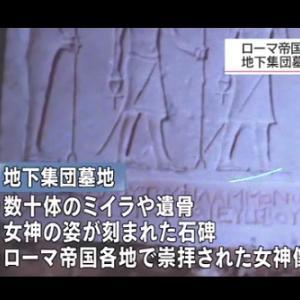 【石川県のニュース】ローマ帝国時代の地下集団墓地を発見!