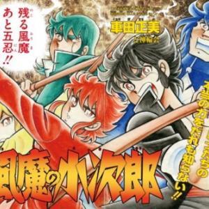 車田正美の『風魔の小次郎』、37年ぶり新作!究極最終版を発売!