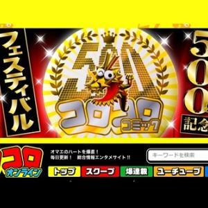 コロコロコミック、500号記念!禁断の企画「うんこちんちん総選挙」を開催www