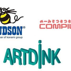 三大「ああ、あったな」ゲームソフト会社「ハドソン」「コンパイル」「アートディンク」