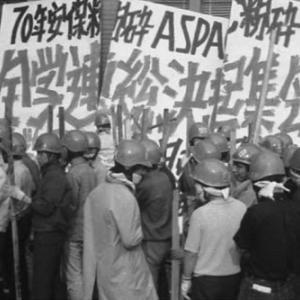 昭和の時代に盛んだった「学生運動」ってなんだったの?