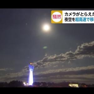 UFO!?ニュース映像に写りこんだ物体が話題!夜空を超高速移動!