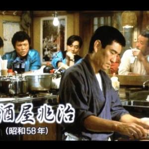 高倉健主演『居酒屋兆治』がリバイバル!遠藤憲一主演でドラマ化!
