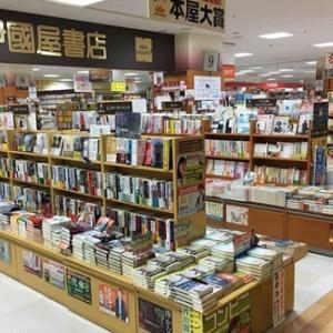 日本一売れた本、売れすぎワロタァwwwwwww