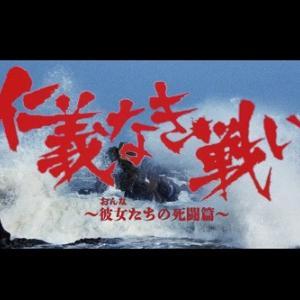 任侠映画『仁義なき戦い』、AKB48で舞台化!そのビジュアルwwwww