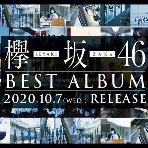 欅坂46 ベストアルバム 発売決定