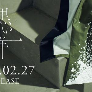 欅坂46 8thシングル 黒い羊 発売決定