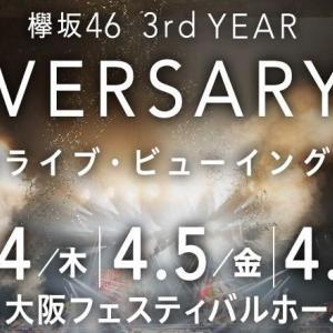 欅坂46 デビュー3周年アニバーサリーライブ 開催決定