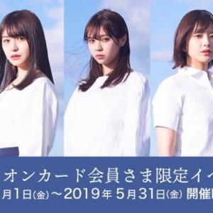 欅坂46 イオンカード新生活応援キャンペーンキャラクター就任