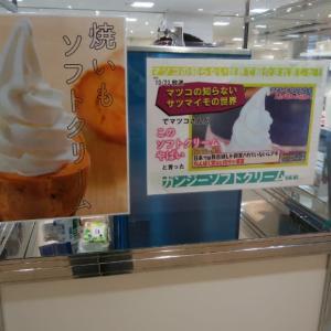 新潟伊勢丹ついに焼きイモソフトクリーム登場!