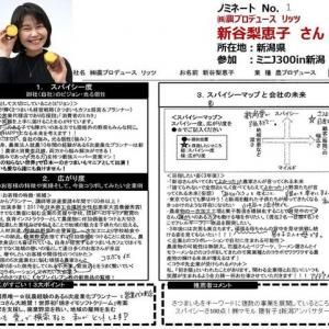 【お願い】J300「女性社長アワード2019」一般投票が始まりました!!
