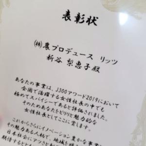 女性社長アワード@大阪スカイビル