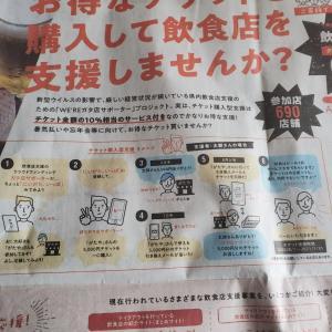 あと6日!!新潟ガタ店サポータークラウドファウンディング!!