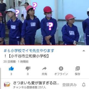 【特別編】サツマイモマニア新谷梨恵子について