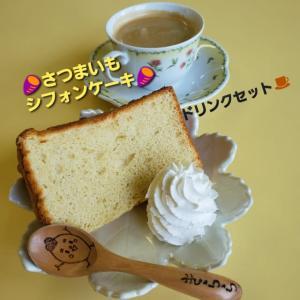 愛しのさつまいもシフォンケーキ