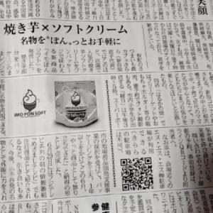 小千谷新聞様ありがとうございます!