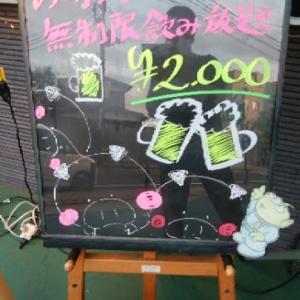飲み放題2000円