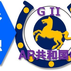 11/3(日)アルゼンチン共和国杯(G2)の予想。