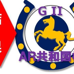 11/3(日)アルゼンチン共和国杯(G2)の結果。