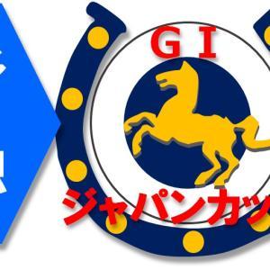 11/24(日)ジャパンカップ(G1)の予想。