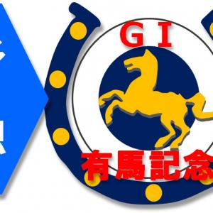 12/22(日)有馬記念(G1)の予想。