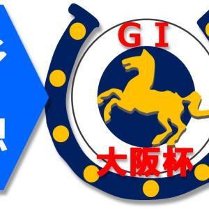 4/5(日)大阪杯(G1)の予想。