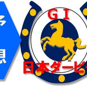 5/31(日)日本ダービー(G1)の予想。単勝で勝負!