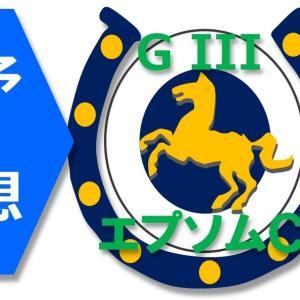 6/14(日)エプソムカップ(G3)の予想。不良馬場ということで。