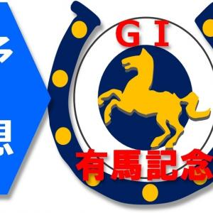 12/27(日)グランプリ有馬記念(G1)の予想。