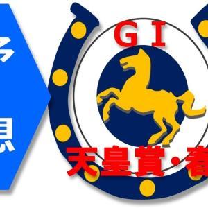 5/2(日)天皇賞・春(G1)の予想。ワールドプレミアでいいのではないか。