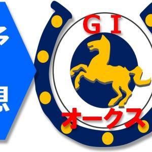 5/23(日)オークス(G1)の予想。アカイトリに再度期待。
