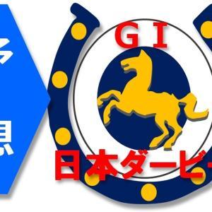 5/30(日)日本ダービー(G1)の予想。エフフォーリアから3点で的中したい。。