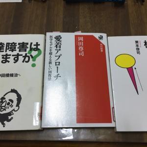 読みかけの本3冊