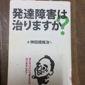 神田橋條治さんの本