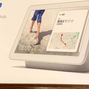【スマートスピーカー】【比較】【レビュー】ディスプレイ付きスマスピGoogle Nest Hubを購入。Amazon Echo Showとの使い勝手の差など。