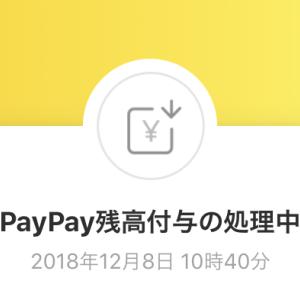 【電子マネー】【PayPay】100億あげちゃうキャンペーンで高額当選は本当らしい