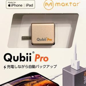 【iPhone】【トラブル回避】充電するだけで写真や動画を手軽にバックアップできるQubii Pro買ってみた。