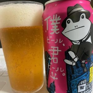 カエルのビールです