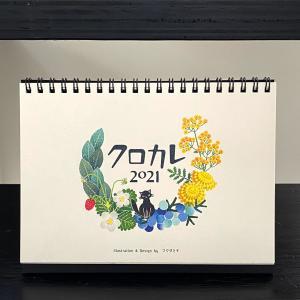 クロカレ2021販売開始!!