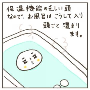 よく温まるお風呂の入り方