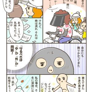 【マンガ連載】第3回「進め!下り坂ジェンヌ♡小豆だるまのアラフォー奮闘記」